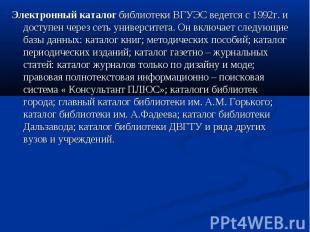 Электронный каталог библиотеки ВГУЭС ведется с 1992г. и доступен через сеть унив