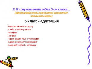 8. Я хочу пожелать себе в 5-ом классе… (сформированность позитивного восприятия