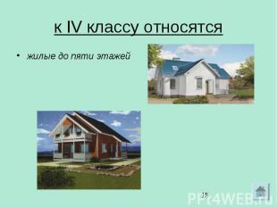 к IV классу относятся жилые до пяти этажей
