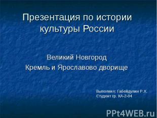 Выполнил: Габейдулин Р.Х. Студент гр. КА-2-04 Презентация по истории культуры Ро