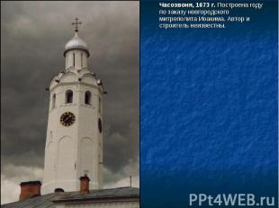 Часозвоня, 1673 г. Построена году по заказу новгородского митрополита Иоакима. А