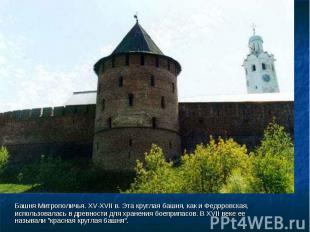 Башня Митрополичья. XV-XVII в. Эта круглая башня, как и Федоровская, использовал