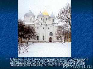 Софийский собор. Древнейший памятник каменной архитектуры России лишь на несколь