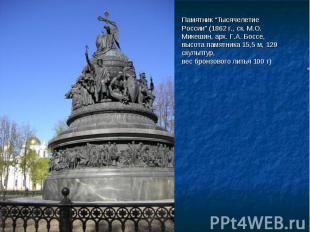 """Памятник """"Тысячелетие России"""" (1862 г., ск. М.О. Микешин, арх. Г.А. Боссе, высот"""