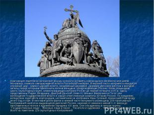 Композиция памятника напоминает форму колокола (в память новгородского вечевого)