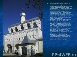 Звонница Софийского собора. В августе 1941 г., когда враг приближался к Новгород