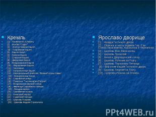 """Кремль [1] :: Памятник В.И.Ленину [2] :: Фонтан \""""Садко\"""". [3] :: Златоустовская"""