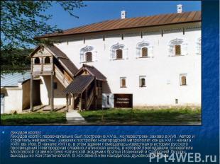 Лихудов корпус Лихудов корпус первоначально был построен в XV в., но перестроен