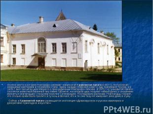 Особое место в истории Новгорода занимает знаменитая Грановитая палата (1443 г.)