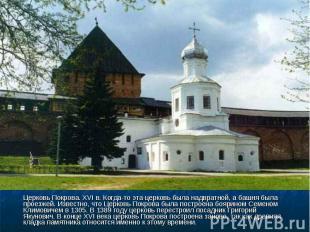 Церковь Покрова. XVI в. Когда-то эта церковь была надвратной, а башня была проез
