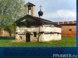 Церковь Андрея Стратилата. XIV-XVIIIв. Церковь Андрея Стратилата была построена