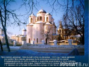Ярославово дворище. Никольский собор на Дворище. 1113 год. Самая древняя построй
