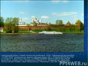 Новгородский кремль. Первое летописное упоминание -1044г. Современный вид приобр