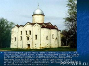 Ярославово дворище. Церковь Иоанна Предтечи на опоках. 1127-1130 г., XV, XVII в.