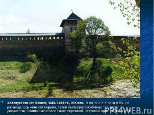 Златоустовская башня, 1484-1490 гг., XIX век. В начале XIX века в башне размещал