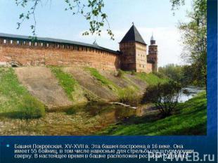 Башня Покровская. XV-XVII в. Эта башня построена в 16 веке. Она имеет 55 бойниц,