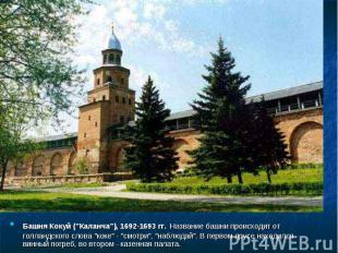 """Башня Кокуй (\""""Каланча\""""), 1692-1693 гг. Название башни происходит от голландско"""