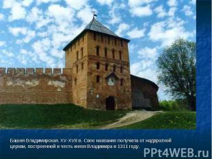 Башня Владимирская. XV-XVII в. Свое название получила от надвратной церкви, пост