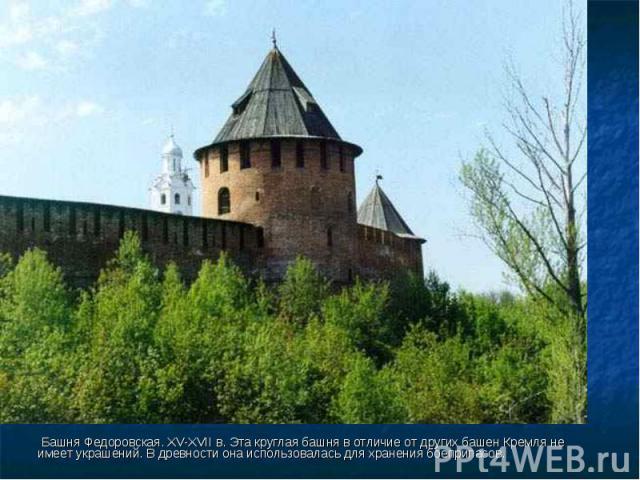 Башня Федоровская. XV-XVII в. Эта круглая башня в отличие от других башен Кремля не имеет украшений. В древности она использовалась для хранения боеприпасов.
