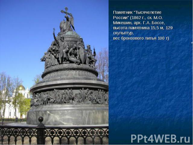 """Памятник """"Тысячелетие России"""" (1862 г., ск. М.О. Микешин, арх. Г.А. Боссе, высота памятника 15,5 м, 129 скульптур, вес бронзового литья 100 т)"""