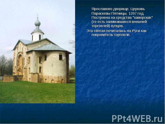 Ярославово дворище. Церковь Параскевы Пятницы. 1207 год. Построена на средства \