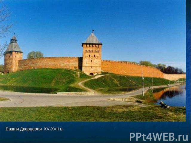 Башня Дворцовая. XV-XVII в.