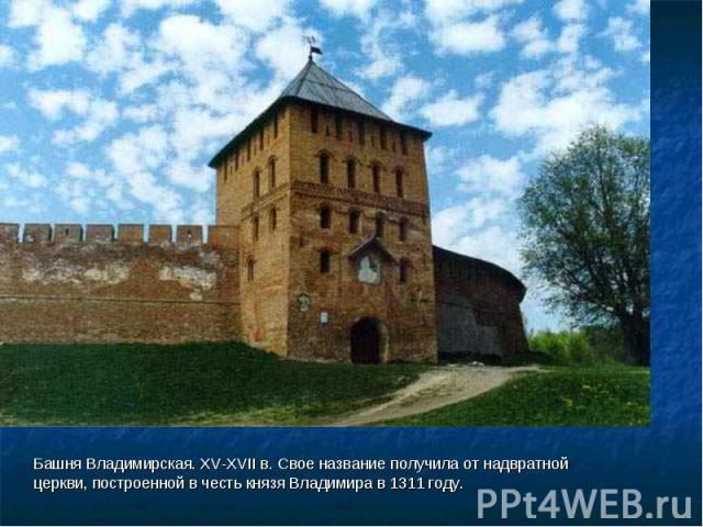 Башня Владимирская. XV-XVII в. Свое название получила от надвратной церкви, построенной в честь князя Владимира в 1311 году.