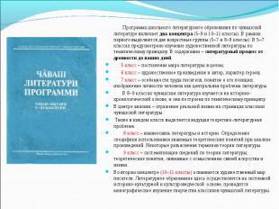 Программа школьного литературного образования по чувашской литературе включает д