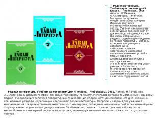 Родная литература. Учебник-хрестоматия для 5 класса. – Чебоксары, 2005. Авторы Н