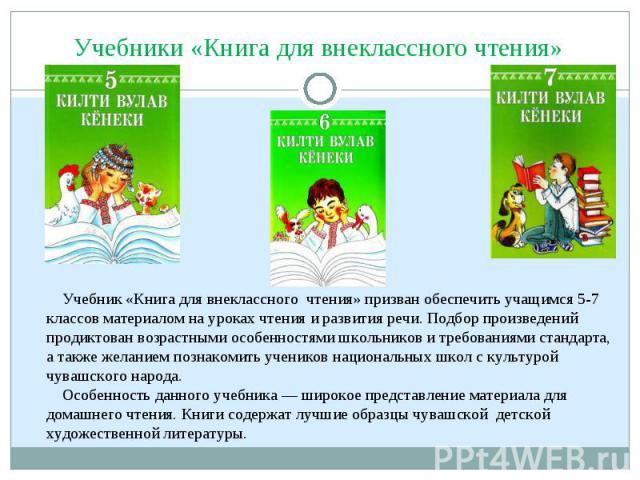 Учебники «Книга для внеклассного чтения» Учебник «Книга для внеклассного чтения» призван обеспечить учащимся 5-7 классов материалом на уроках чтения и развития речи. Подбор произведений продиктован возрастными особенностями школьников и требованиями…