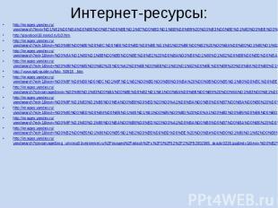 http://images.yandex.ru/yandsearch?text=%D1%81%D0%BA%D0%B0%D0%B7%D0%BE%D1%87%D0%