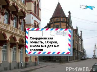 Свердловская область, г.Серов, школа №1 для 6-х классов