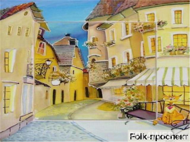 Folk-проспект