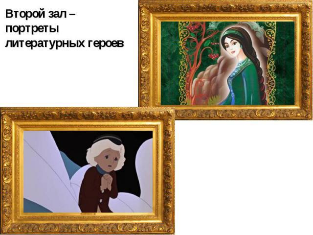 Второй зал – портреты литературных героев
