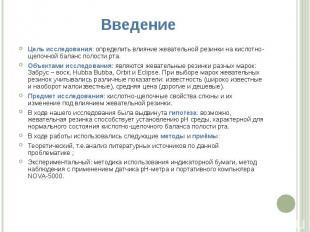 Цель исследования: определить влияние жевательной резинки на кислотно-щелочной б