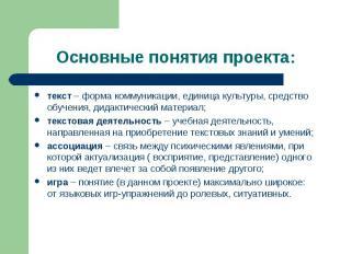 Основные понятия проекта: текст – форма коммуникации, единица культуры, средство