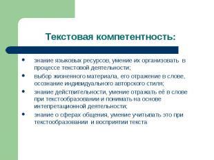 Текстовая компетентность: знание языковых ресурсов, умение их организовать в про