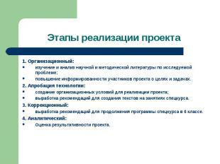 Этапы реализации проекта 1. Организационный: изучение и анализ научной и методич