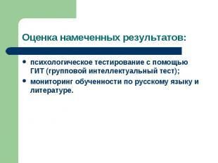 Оценка намеченных результатов: психологическое тестирование с помощью ГИТ (групп