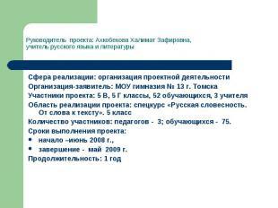 Руководитель проекта: Ахкобекова Халимат Зафировна, учитель русского языка и лит