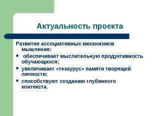 Актуальность проекта Развитие ассоциативных механизмов мышления: обеспечивает мы