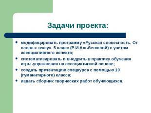 Задачи проекта: модифицировать программу «Русская словесность. От слова к тексу»