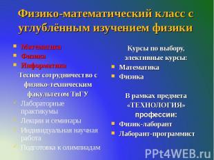 Физико-математический класс с углублённым изучением физики Математика Физика Инф