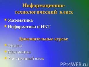 Информационно-технологический класс Математика Информатика и ИКТ Дополнительные