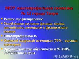 МОУ многопрофильная гимназия № 12 города Твери Раннее профилирование Углублённое