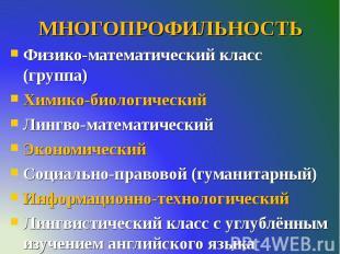 МНОГОПРОФИЛЬНОСТЬ Физико-математический класс (группа) Химико-биологический Линг