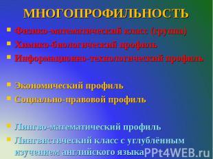 МНОГОПРОФИЛЬНОСТЬ Физико-математический класс (группа) Химико-биологический проф