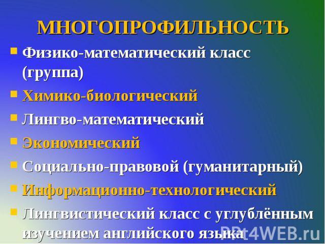 МНОГОПРОФИЛЬНОСТЬ Физико-математический класс (группа) Химико-биологический Лингво-математический Экономический Социально-правовой (гуманитарный) Информационно-технологический Лингвистический класс с углублённым изучением английского языка