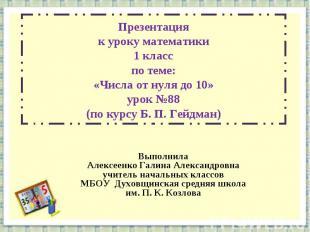 Презентация к уроку математики 1 класс по теме: «Числа от нуля до 10» урок №88 (