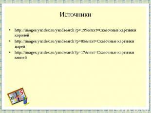Источники http://images.yandex.ru/yandsearch?p=199&text=Сказочные картинки корол